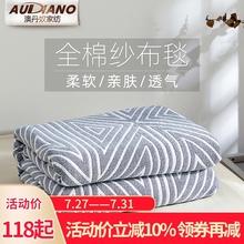 澳丹奴纯棉纱布毛巾被三层单双人午睡被毛巾毯儿童夏季空调盖毯子