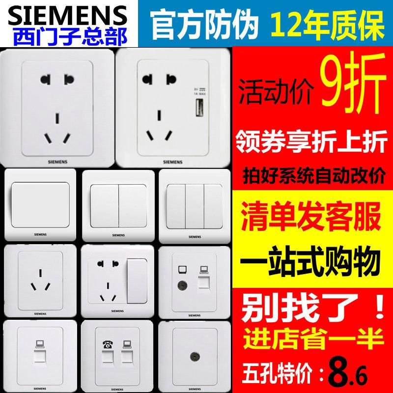 西门子开关插座面板电源墙壁远景雅白USB五孔插座二三眼满包邮