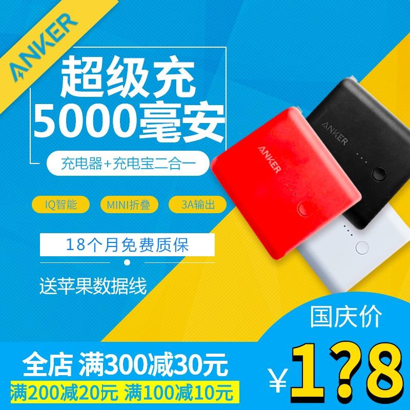 11-06新券ANKER安克超极充电宝充电器二合一5000毫安超薄小巧便携移动电源