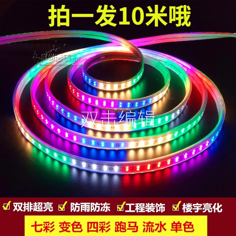 彩灯跑马灯带led七彩变色户外防水霓虹闪光室外装饰广告灯箱灯条