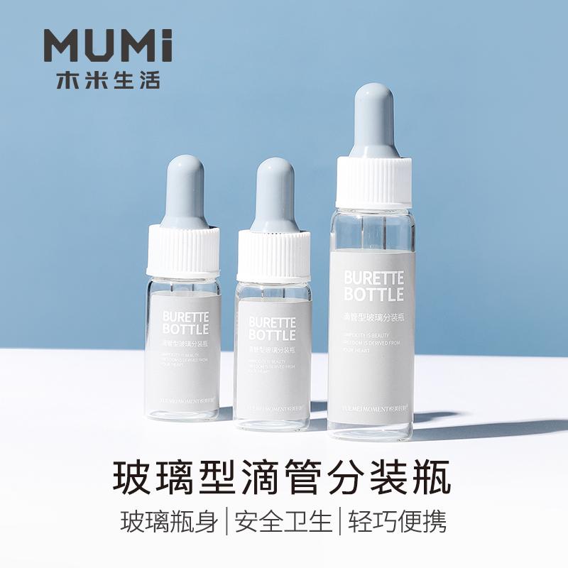 滴管玻璃瓶擠壓式化妝品分裝瓶精華液純露玻尿酸旅行便攜小空瓶子