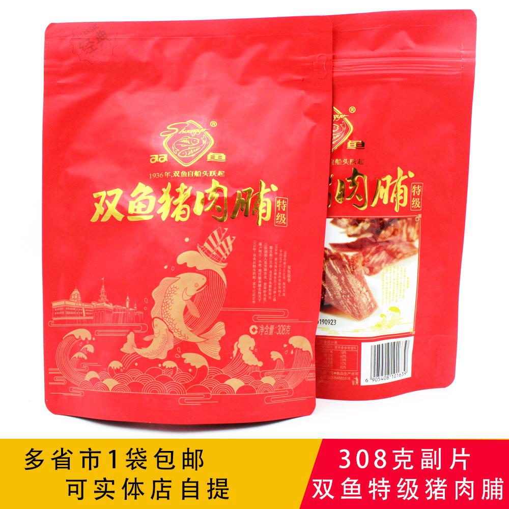 包邮靖江特产双鱼牌特级猪肉脯308g副片负片自然片200g休闲零食