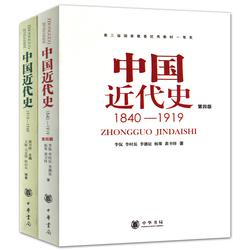 正版现货共2本第四版中国近代史书