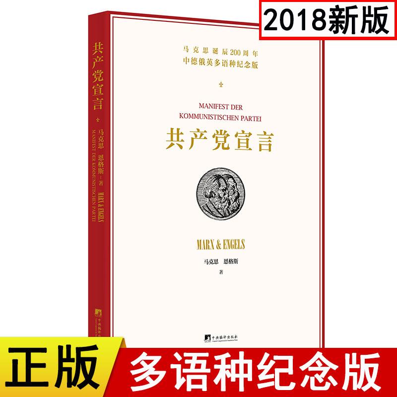 正版新书 共产党宣言中文德文俄文英文多语种纪念版 共产党宣言发表170周年马克思诞辰200周年2018纪念版马克思恩格斯共产党宣言