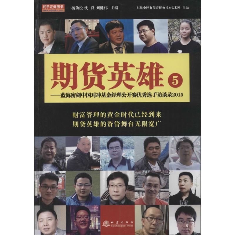 正版现货 期货英雄(5) 杨劲松 地震出版社  2016年01月出版