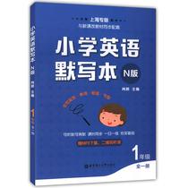 小学英语默写本(N版) 一年级/1年级全一册上海专版 与新课改教材同步配套小学英语书写规范单词短语句型课外复习辅导一日一练