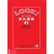 正版现货新世纪少儿英语2教师用书 LOOK新世纪少儿英语2 第二册 小学英语教材 外教社 英语培训教材 英语启蒙级教材
