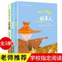 全3册《稻草人+安徒生+格林童话》必读书