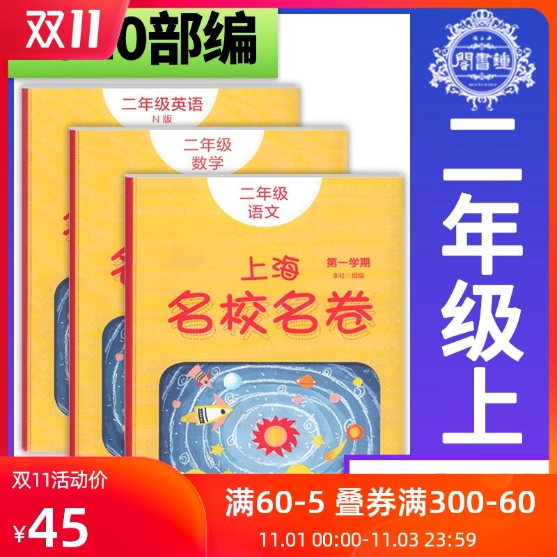 2020新版上海名校名卷二年级上册 语文+数学+英语N版 2年级上/第一学期 语数英3本套装 上海小学期中期末模拟试卷单元测试卷全套