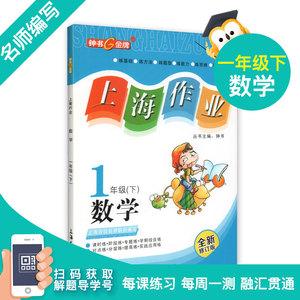 钟书金牌上海作业 数学 1年级/一年级下  钟书正版辅导书 第二学期下册上海地区 教辅 小学教辅读物课外资料书课后练习