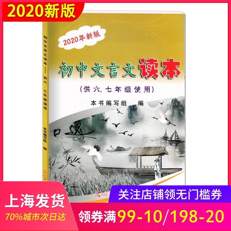2020年新版初中文言文读本 67年级/六七年级使用  初中教辅文言文辅导语文教材同步导读与训练光明日报出版社 上海教材配套