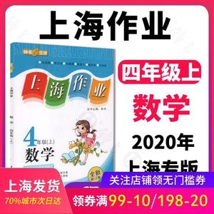 钟书金牌 上海作业 数学 4年级上/四年级第一学期 数学 上海小学教辅 小学教辅读物课外资料书课后练习讲解提高