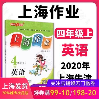 钟书金牌 上海作业 英语N版 4年级上 /四年级第一学期 英语 上海地区新课标教辅 小学教辅读物课外资料书课后练习讲解提高