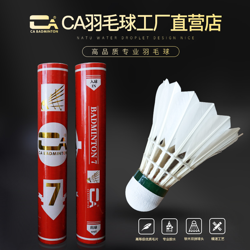 CA badminton No. 7 genuine water duck round, stable, durable and accurate factory price competition special two barrels are given away