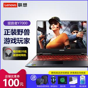 领100元券购买Lenovo/联想 拯救者 Y7000 15.6英寸游戏本笔记本电脑 i5轻薄独显