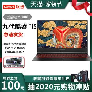 领100元券购买【急速发货】lenovo /联想新款游戏本