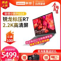 新品上市Lenovo联想小新Pro142021款轻薄游戏笔记本电脑八核锐龙R7标压学生网课办公14英寸手提便携