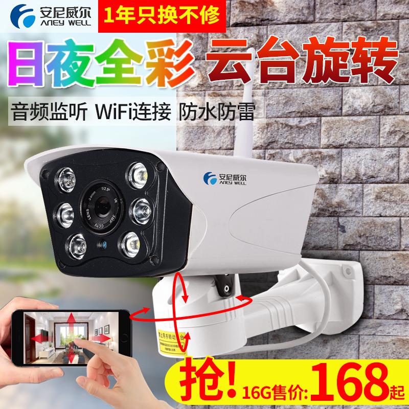 智能无线wifi手机远程家用监控器室外高清夜视网络套装监控摄像头