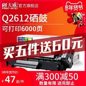 天威12a硒鼓适用惠普hp1020 plus 1005 3015打印机Q2612A m1005mfp M1319f粉盒1010 1018佳能2900硒鼓易加粉