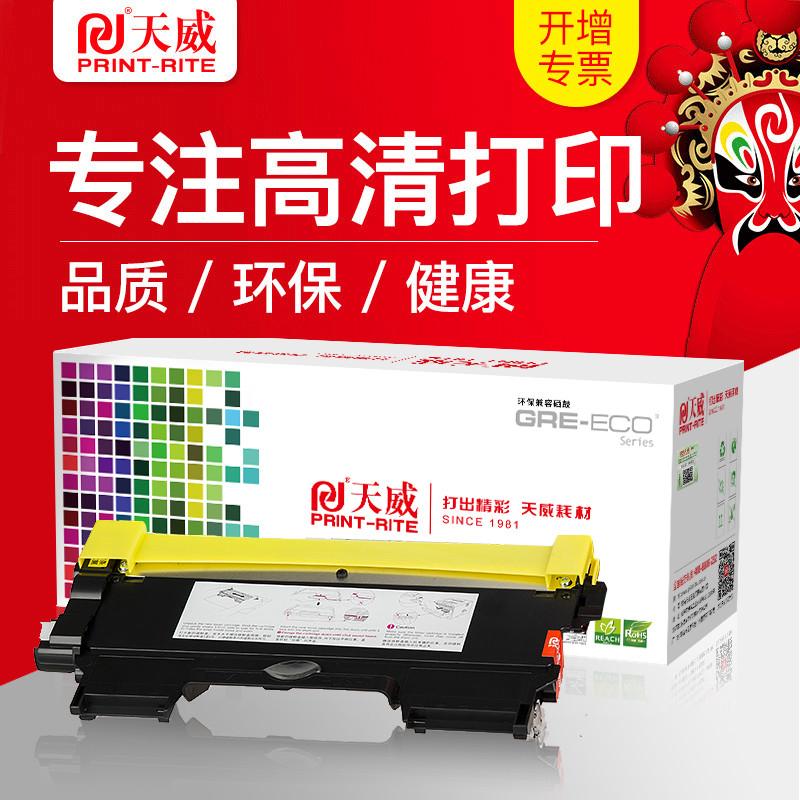 天威TNP-28s粉盒 适用柯尼卡美能达1580mf 1590mf墨盒bizhub 15/16 PagePro 1500W 1550DN TNP-30s打印机硒鼓