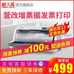 领100元券购买天威针式票据打印机开税票票销售单