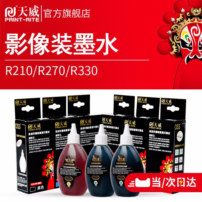 天威墨水 兼容爱普生R330照片打印机6色墨水R230 R270 T50 R1390 R290连供填充影像专用墨水喷墨打印机彩色