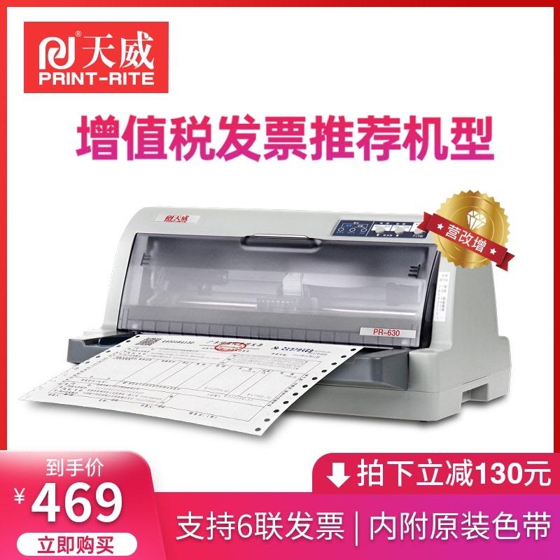 天威针式票据打印机开税票新销售单