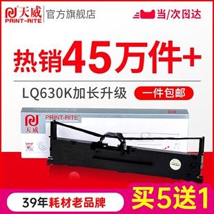 天威适用爱普生LQ630K色带635K LQ730K LQ 735K针式打印机色带架芯Epson lq-630k 610k  LQ80KF s015290色带品牌