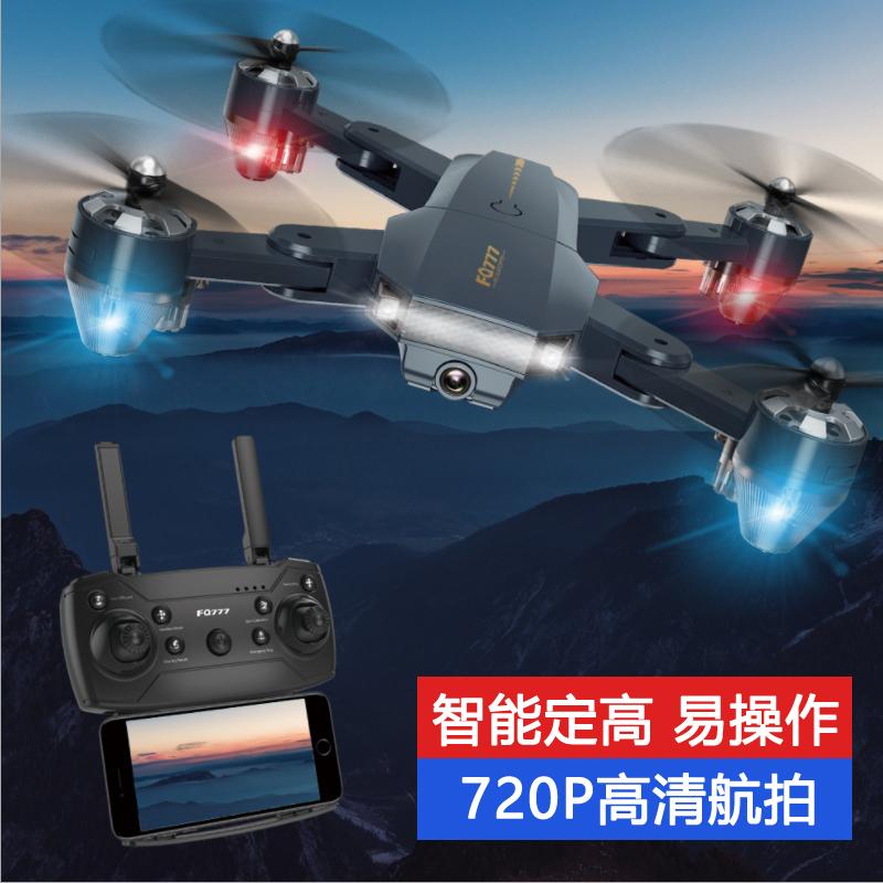 折叠无人机航拍器摄像头四轴飞行器遥控飞机长续航无人飞机空拍机