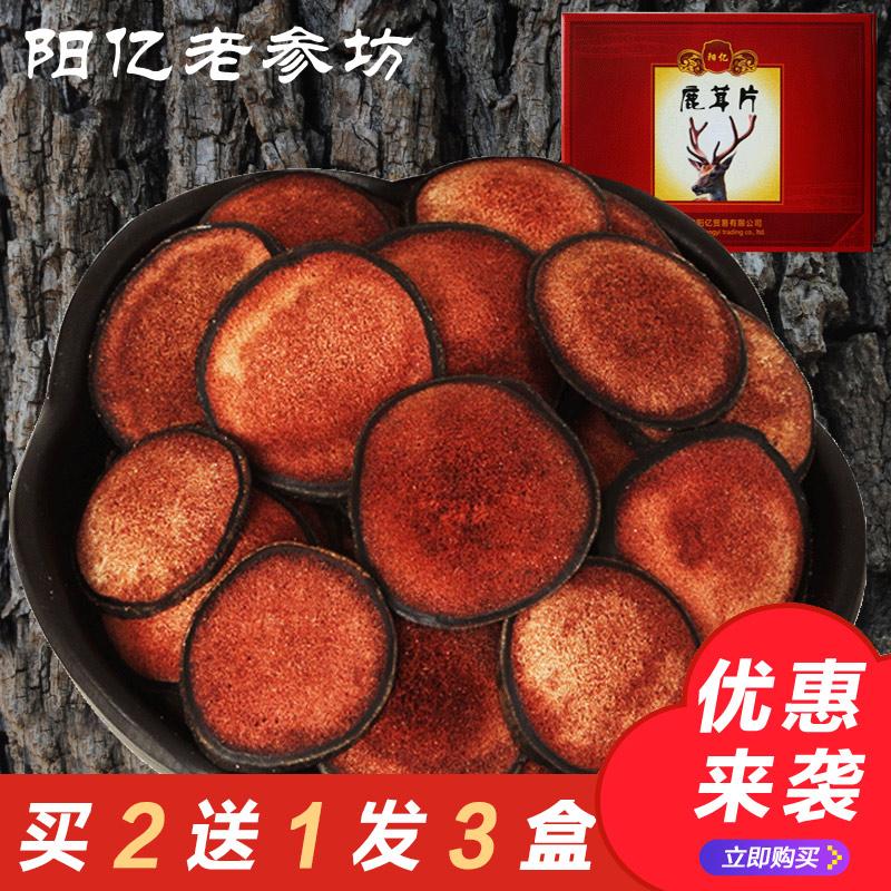 【满150元买2送1发3盒 】鹿茸片红粉片长白山泡酒料礼盒东北特产