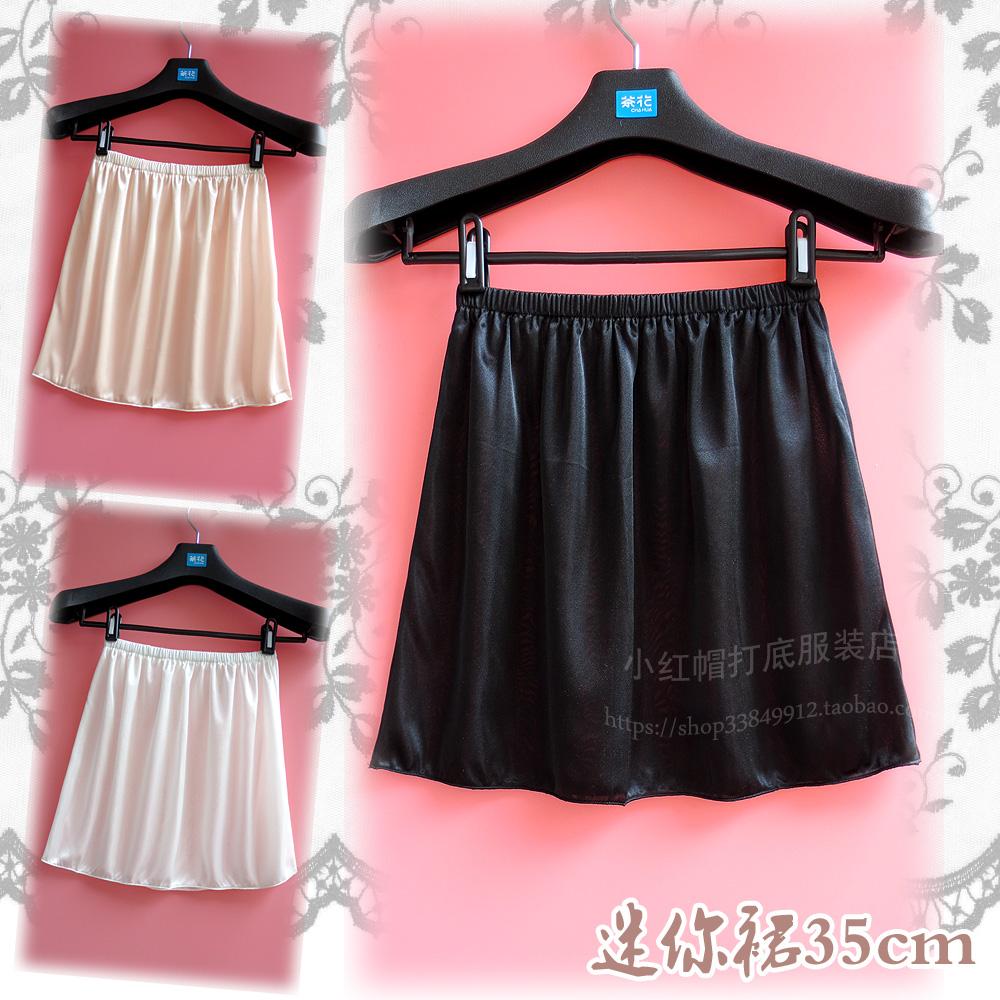 女夏季丝质锻面薄款半身打底裙衬裙内穿防走光防透打底迷你超短裙