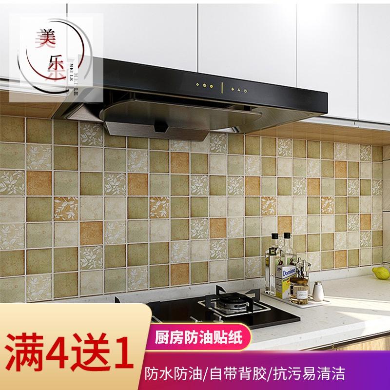 10月18日最新优惠厨房防油贴纸墙面卫生间防水瓷砖