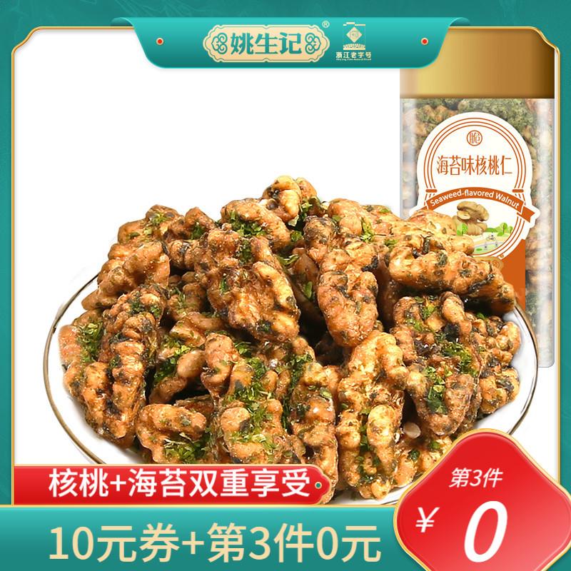 姚生记 海苔味大核桃仁138g大核桃肉零食小吃坚果新品大核桃仁