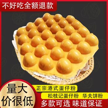 蛋仔粉商用鸡蛋仔粉米芝莲用华夫饼松饼港式预拌粉 松枝记专用粉
