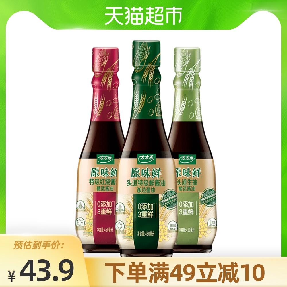 太太乐红烧酱油450ml+生抽450ml+头道特级鲜酱油450ml组合