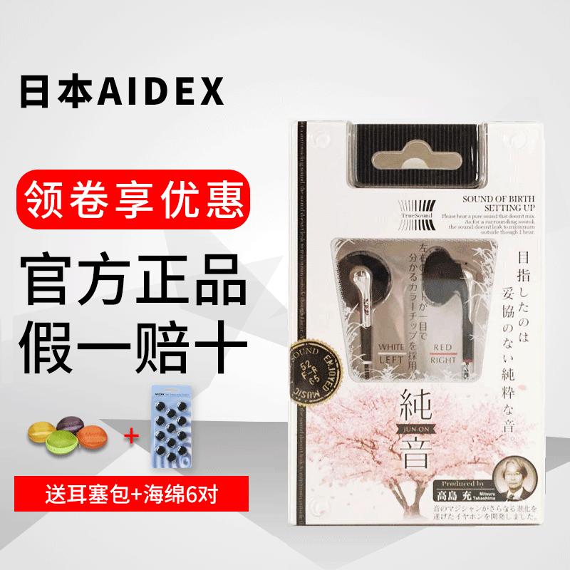 日本aidex/纯音 高岛充井深大平头耳机耳塞 ADX-SII-10001送耳棉