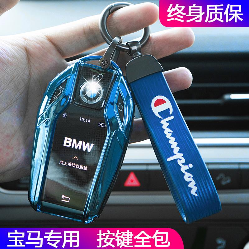 专用宝马液晶钥匙套x37407系新5系530l6系GT汽车钥匙包壳扣男潮