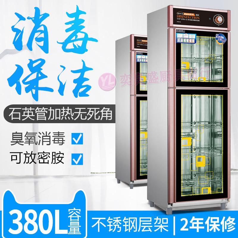 邦祥YTP398A-2商用不锈钢消毒柜 餐厅酒店380L大容量仿瓷塑料保洁