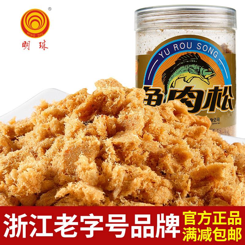 明珠舟山特�a�~肉松原味海�r海味休�e零食干�~肉松瓶�b180克