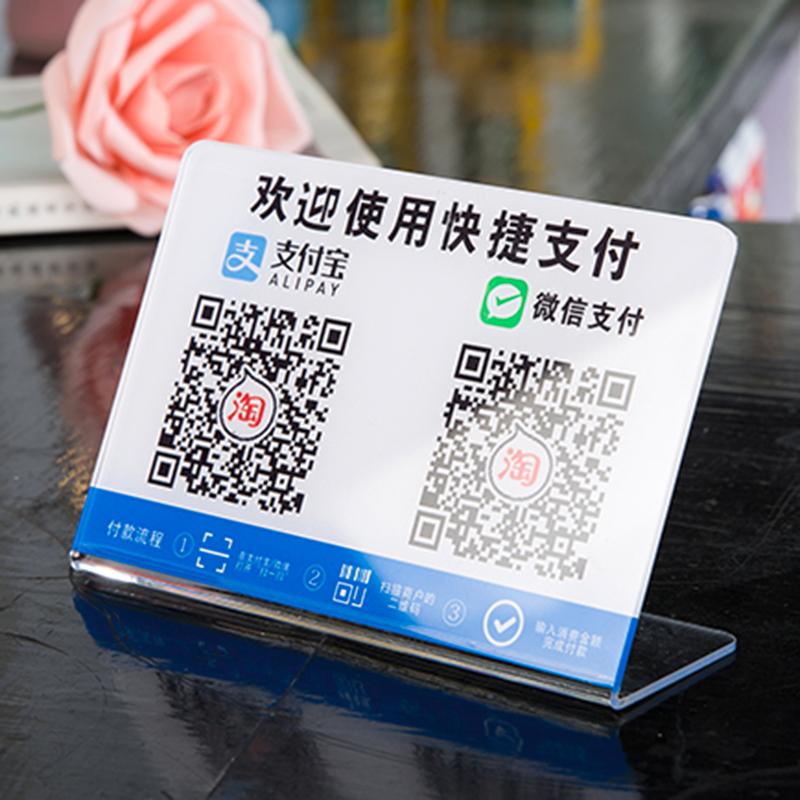 仁丰支付宝收钱款二维码配套立牌亚克力空白扫码卡槽架标识支付牌
