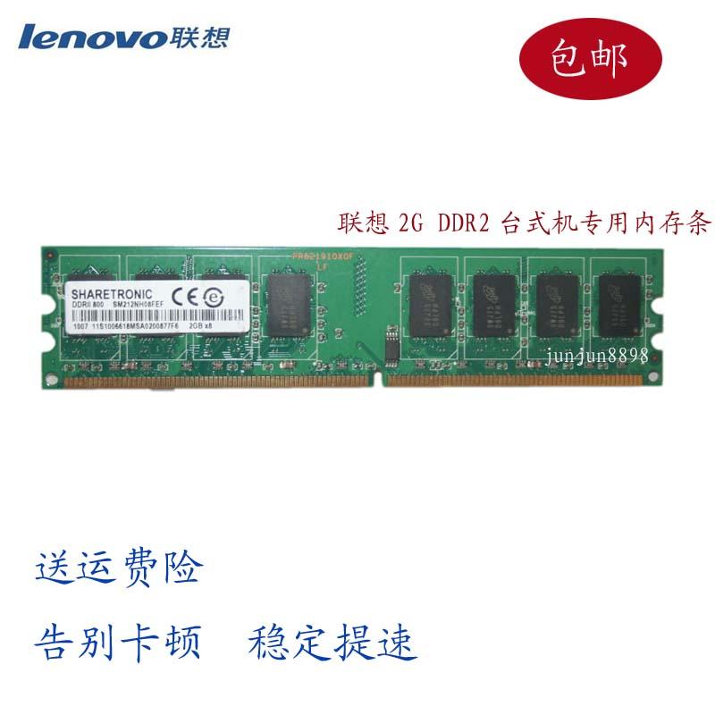 联想 扬天m4680n m6080v 2G DDR2 800台式机内存条