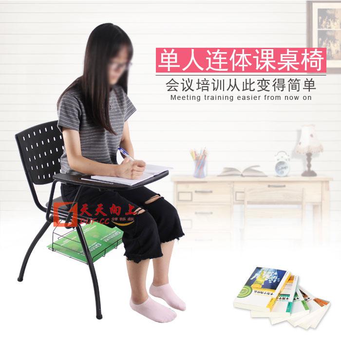 热销新款带写字板培训椅透气舒适会议椅子单人连体课桌椅超值组合