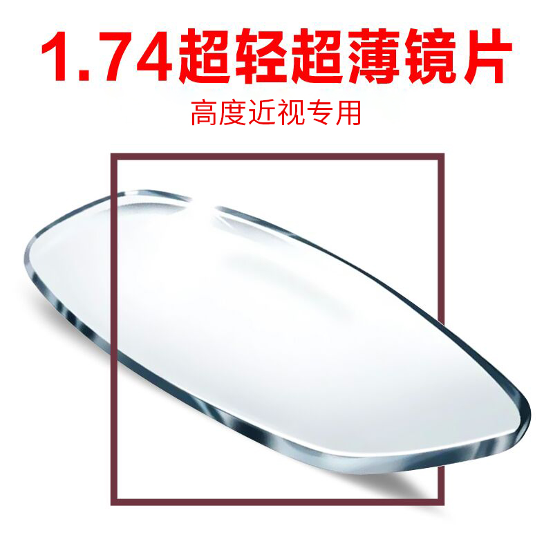 1.67 1.74 ultra thin aspheric lens light eye lens with astigmatism anti blue light resin for high myopia
