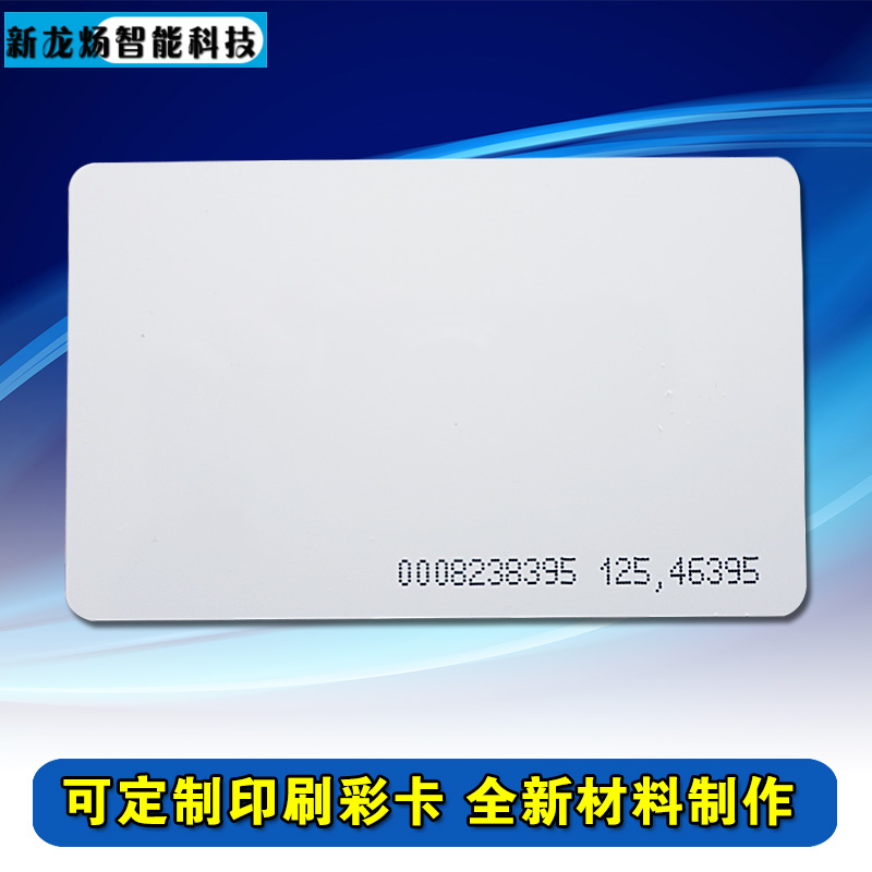 ID卡门禁卡感应射频芯片会员卡定制作印刷白卡复旦(100张)IC卡
