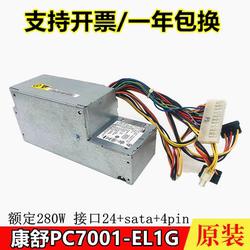 原装 康舒ACBEL PC7032 PC7001 电源 280W 41A9739 41A9701