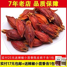 野生栀子果黄栀子栀花茶泡茶卤肉炖肉上色调料香辛料干货散装50g