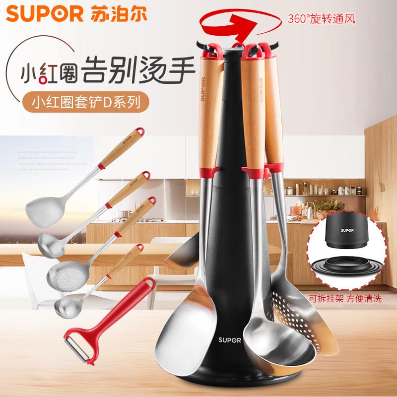 苏泊尔铲勺6件套小红圈铲勺炒菜铲中式铲大汤勺粥勺漏勺套装组合
