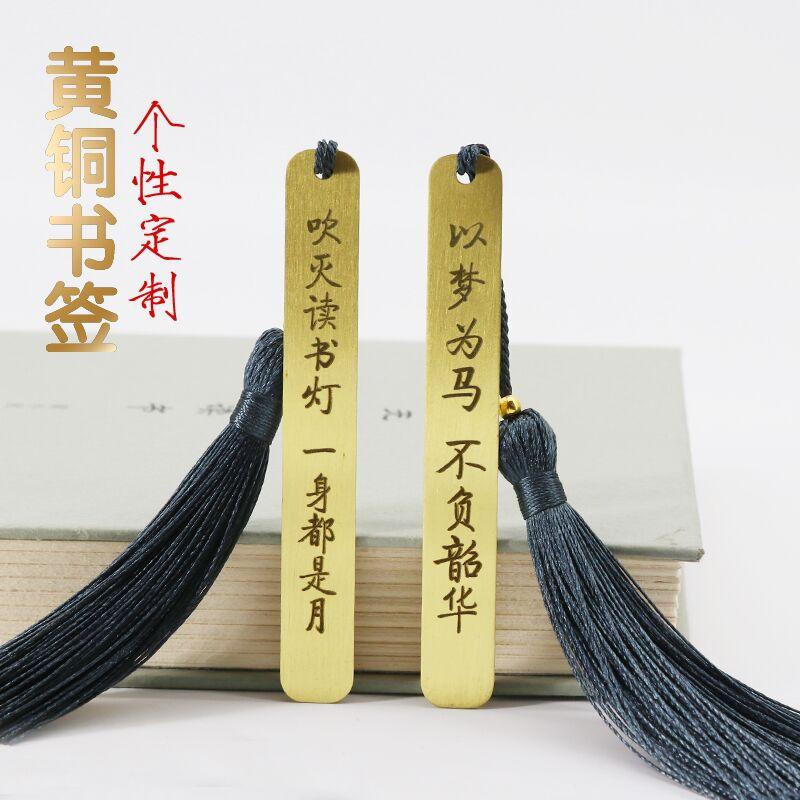 上尚黄铜金属书签 文字刻字定制 加厚精雕创意励志礼品 礼盒包装