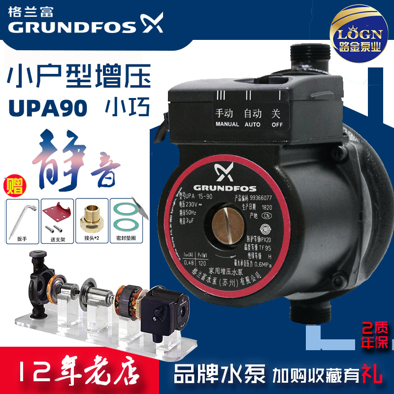 丹麦格兰富加压水泵UPA90家用全自动热水器自来水微型增压泵静音