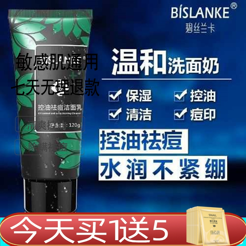 Genuine bisilanka oil control and acne removing cleanser, mild and balanced oil, acne removing and acne removing, acne stage powder pricking